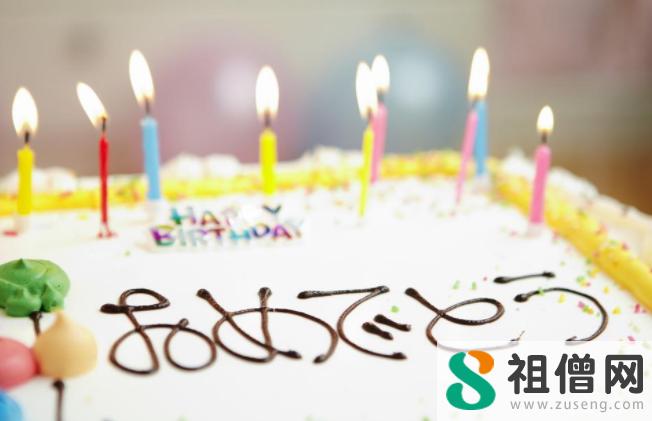 生日惯例对话句子文案 过生日有哪些习以为常的惯例对话